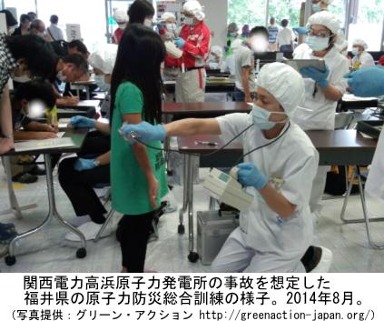 関西電力高浜原子力発電所の事故を想定した 福井県の原子力防災総合訓練の様子。2014年8月。
