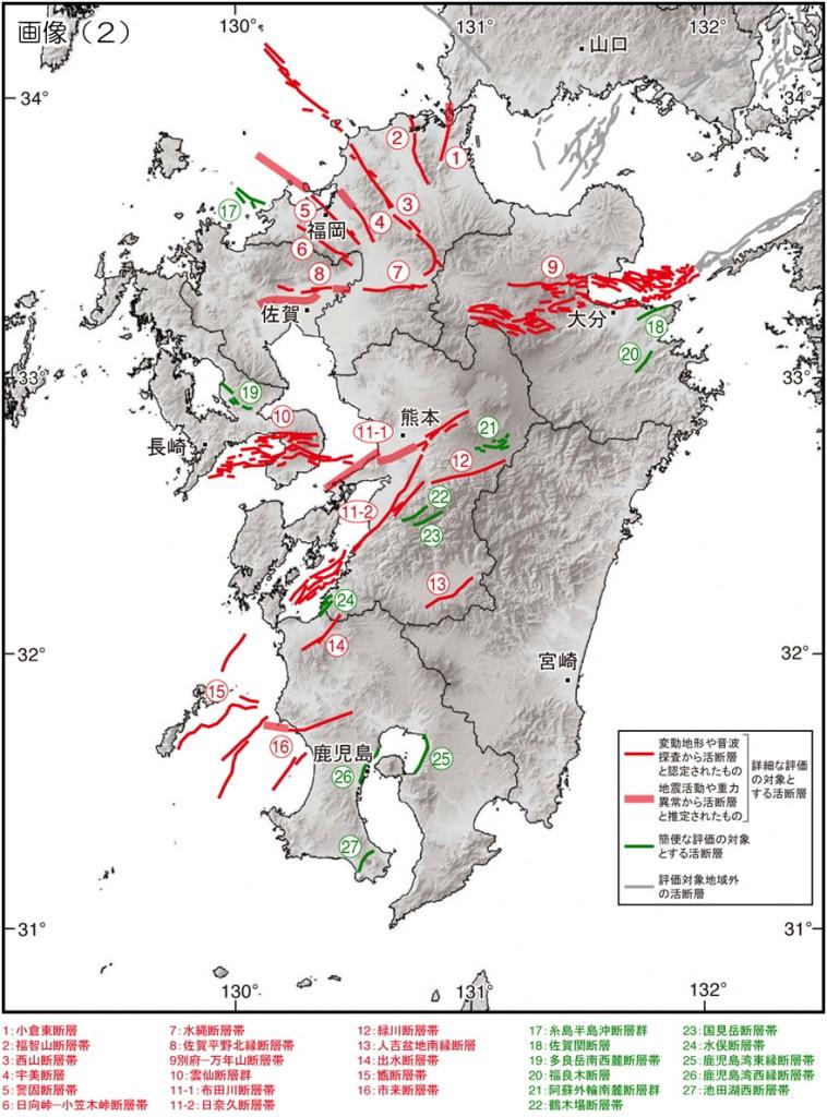政府 地震調査研究推進本部「九州地域(評価対象地域)において評価対象とする活断層の分布」2013年2月1日