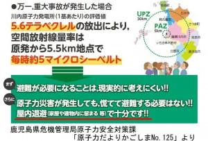 熊本地震声明〔原子力市民委員会〕