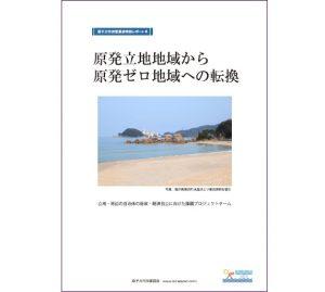 「原発立地地域から原発ゼロ地域への転換」特別レポート発行〔原子力市民委員会〕